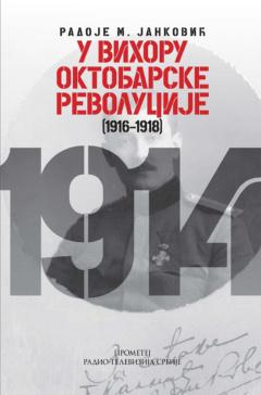 U VIHORU OKTOBARSKE REVOLUCIJE (1916–1918) – RADOJE M. JANKOVIĆ