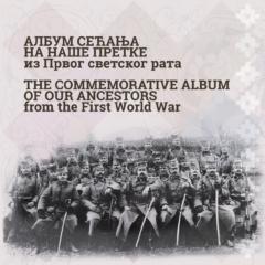 ALBUM SEĆANJA NA NAŠE PRETKE IZ PRVOG SVETSKOG RATA (DVOJEZIČNA SRPSKO-ENGLESKI)