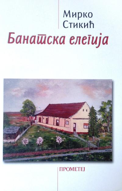 BANATSKA ELEGIJA