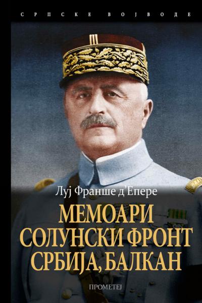MEMOARI. SOLUNSKI FRONT, SRBIJA, BALKAN, CENTRALNA EVROPA 1918–1919.