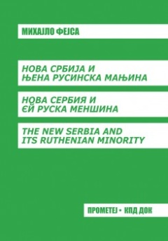 NOVA SRBIJA I NJENA RUSINSKA MANJINA