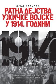 RATNA DEJSTVA UŽIČKE VOJSKE U 1914. GODINI