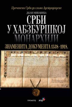 SRBI U HABZBURŠKOJ MONARHIJI – ZNAMENITE LIČNOSTI 1529-1918.