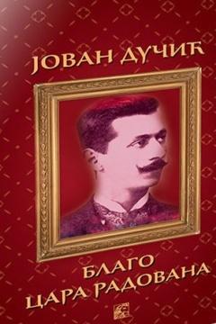 BLAGO CARA RADOVANA J.Dučić
