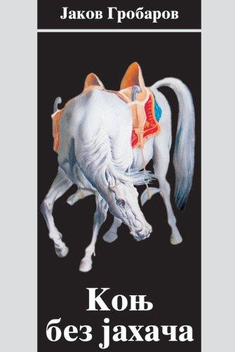 33 Konj Bez Jahaca