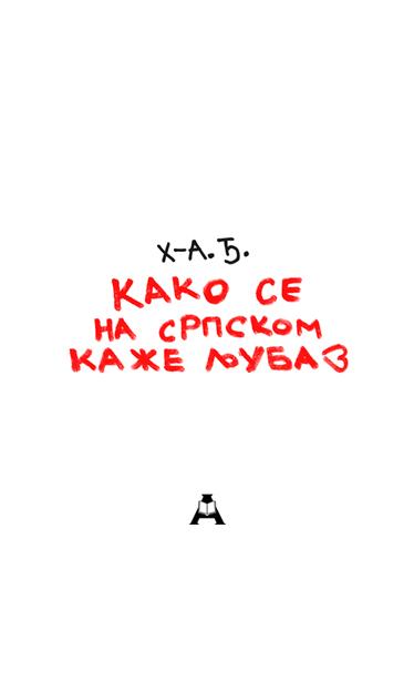 Kako Se Na Srpskom Kaze Ljubav