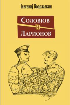 SOLOVJOV I LARIONOV