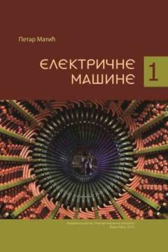 ELEKTRIČNE MAŠINE 1
