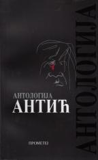 ANTOLOGIJA ANTIĆ – 4. IZDANJE