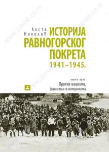 ISTORIJA RAVNOGORSKOG POKRETA 1 – PROTIV NACIZMA, FAŠIZMA I KOMUNIZMA