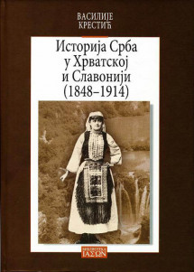 ISTORIJA SRBA U HRVATSKOJ I SLAVONIJI (1848-1914)