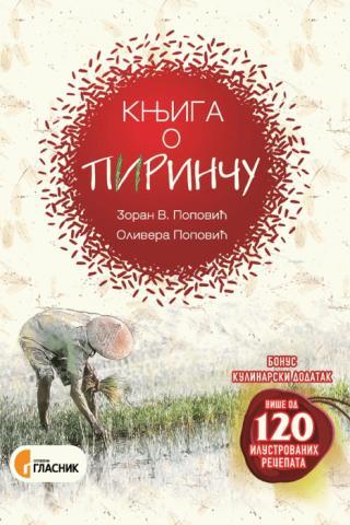 Knjiga O Pirincu Olivera Popovic Zoran V Popovic Makart F1 36418