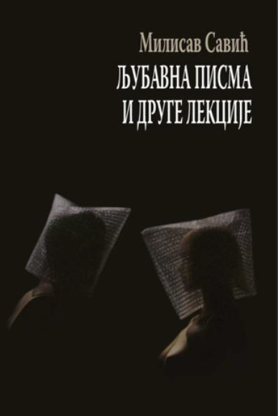 Ljubavna Pisma I Druge Lekcije