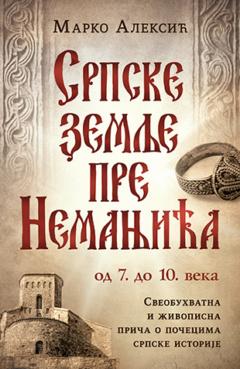 SRPSKE ZEMLJE PRE NEMANJIĆA- od 7. do 10. veka
