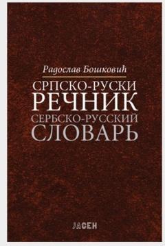 SRPSKO-RUSKI REČNIK