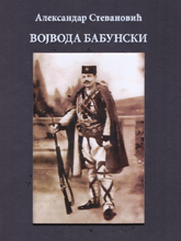 Vojvoda Babunski Aleksandar Stevanovic