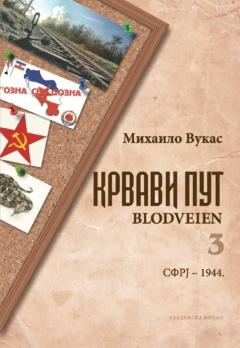 KRVAVI PUT – Blodveien 3 – SFRJ 1944.
