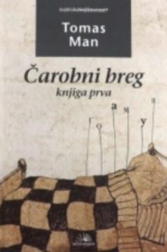 ČAROBNI BREG – knjiga prva