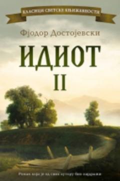 IDIOT II DEO
