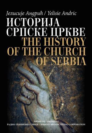 Istorija Srpske Crkve Od Zasnivanja Njene Samostalnosti Do Pada Patrijarsije 1219 1463 Jelisije Andric Makart F1 39299