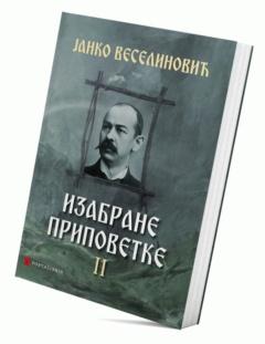 IZABRANE PRIPOVETKE II