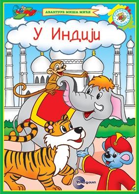 U Indiji U Indiji Copy 1 59ca38c1c94a3