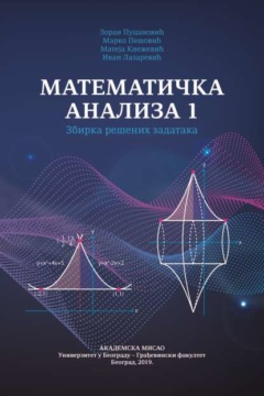 MATEMATIČKA ANALIZA 1 – Zbirka rešenih zadataka