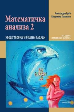 MATEMATIČKA ANALIZA 2 – Zbirka rešenih zadataka