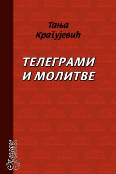 TELEGRAMI I MOLITVE