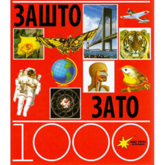 1000 ZAŠTO 1000 ZATO (ĆIRILIČNO IZDANJE)
