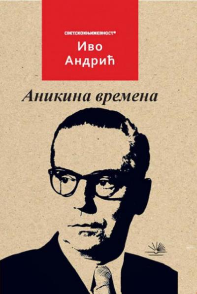 Anikina Vremena Ivo Andric 479458