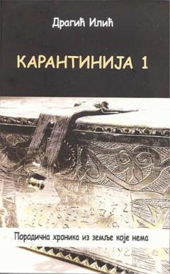 KARANTINIJA 1
