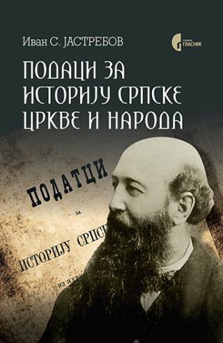 Podaci Za Istoriju Srpske Crkve I Naroda Ivan Stepanovic Jastrebov Makart F1 39348