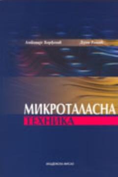 MIKROTALASNA TEHNIKA – MICROWAVE ENGINEERING