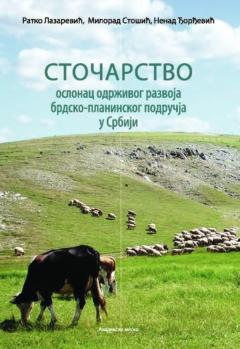 STOČARSTVO – OSLONAC ODRŽIVOG RAZVOJA BRDSKO-PLANINSKOG PODRUČJA U SRBIJI