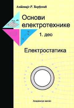 OSNOVI ELEKTROTEHNIKE 1. DEO – ELEKTROSTATIKA