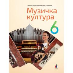 MUZIČKA KULTURA ZA 6. RAZRED – UDŽBENIK SA 3 CD