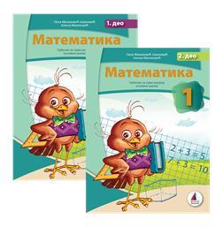 Matematika 1 Udzbenik 1 I 2 Deo 252x0 0000742495756