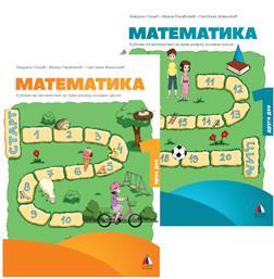 Matematika 1 Udzbenik I Radna Sveska 1 I 2 Deo 252x0 0000742496970