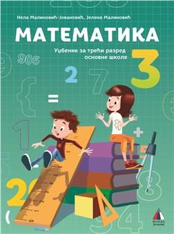 Matematika 3 Udzbenik 252x0 000074249667