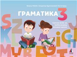Srpski Jezik Gramatika 3 252x0 00007424961132