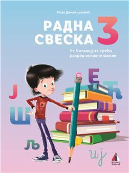 Srpski Jezik Radna Sveska 3 252x0 00007424957192