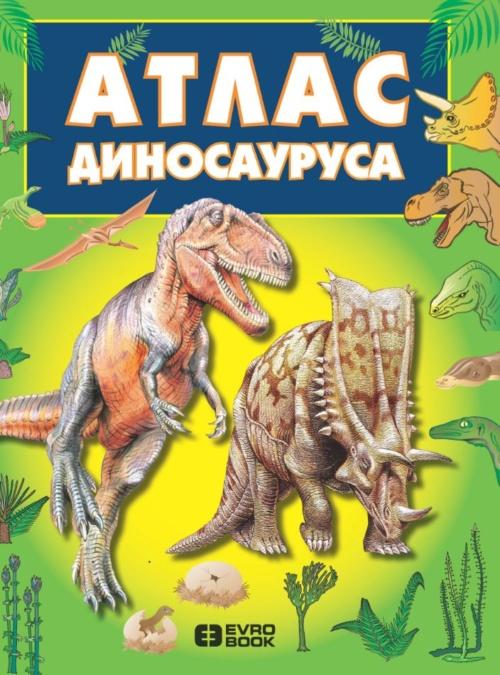 Atlas Dinosaurusa Atlas Dinosaurusa Prednja Korica 002 5bf4030b2f8ae