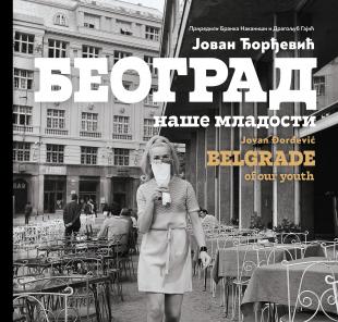 Beograd Nase Mladosti Belgrade Of Our Youth Jovan Djordjevic V