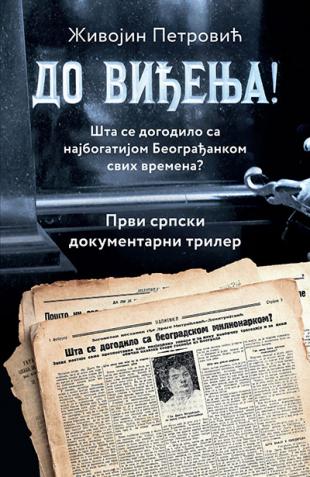 Do Vidjenja Zivojin Petrovic V