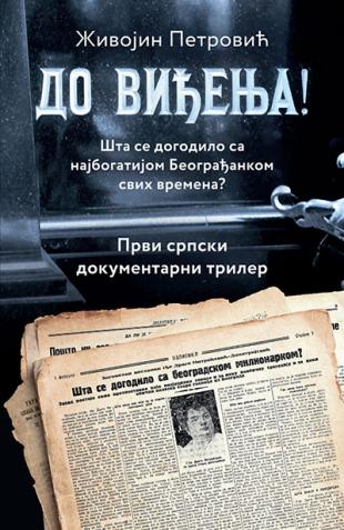 Do Vidjenja Potpisan Primerak Zivojin Petrovic V