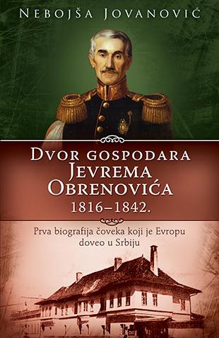 Dvor Gospodara Jevrema Obrenovica 1816 1842 Nebojsa Jovanovic V