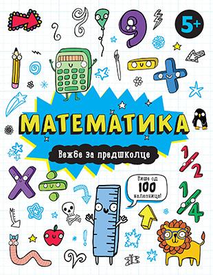Matematika Vezbe Za Predskolce 5 Grupa Autora V