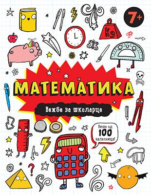 Matematika Vezbe Za Skolarce 7 Grupa Autora V