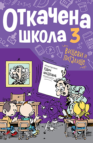 Otkacena Skola 3 Grupa Autora V
